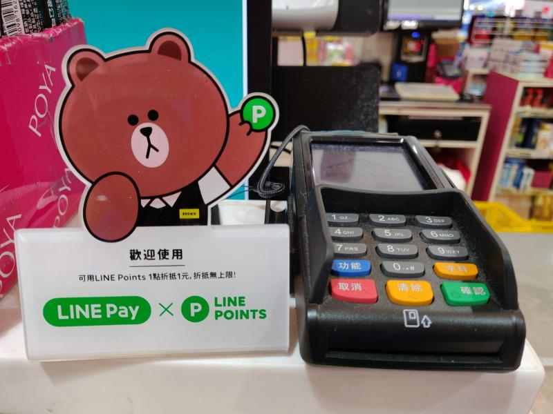Name:  line-pay.jpg