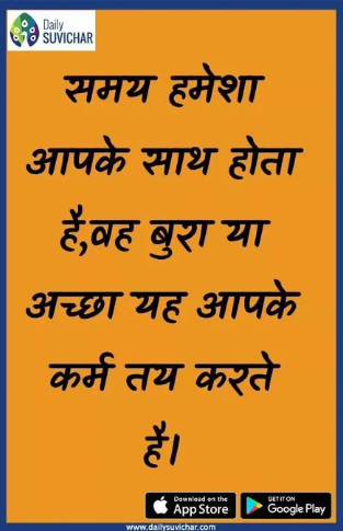 Name:  motivational status in hindi.png